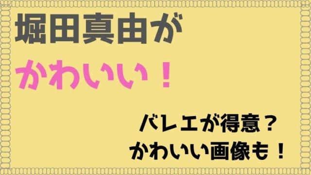 堀田真由が可愛い! バレエが得意でかわいい画像も!