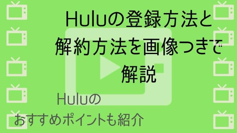 Huluの登録方法と解約方法を画像つきで解説-