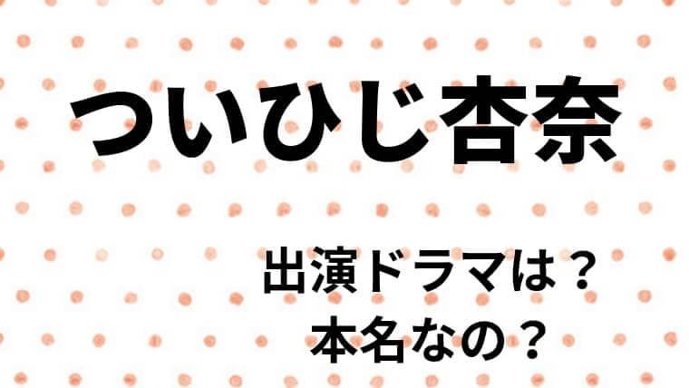 ついひじ杏奈 ドラマや本名は?熊女の謎も解説!