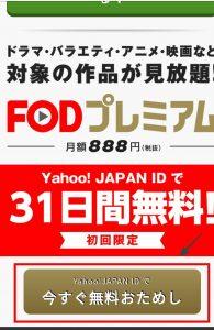 FOD登録方法