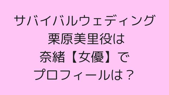 サバイバルウェディング 栗原美里役は奈緒【女優】でプロフィールは?