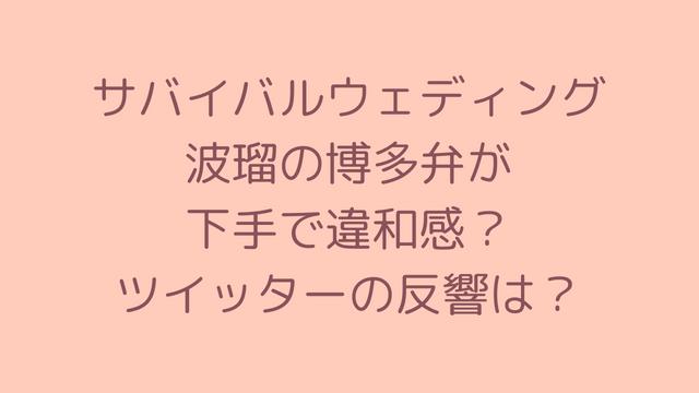 波 瑠 ツイッター