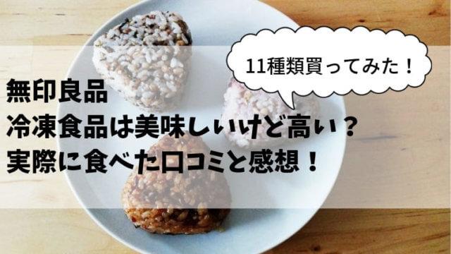 無印良品の冷凍食品は美味しいけど高い?実際に食べた口コミと感想!