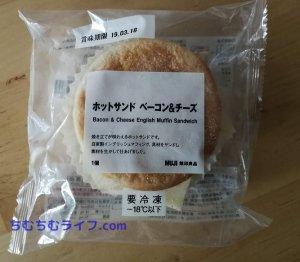 無印良品 ホットサンドベーコン&チーズ