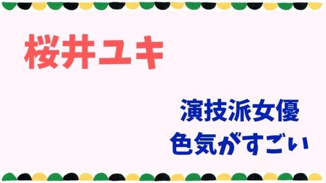 桜井ユキの演技力やプロフィール!
