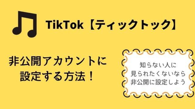 TikTok【ティックトック】を非公開アカウントに設定する方法!危険を回避するには?