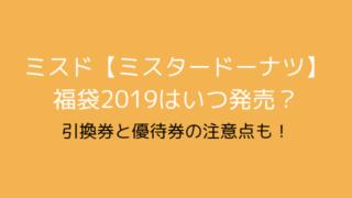 ミスド【ミスタードーナツ】福袋2019はいつ発売?-min
