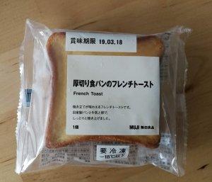 無印食品 厚切り食パンのフレンチトースト