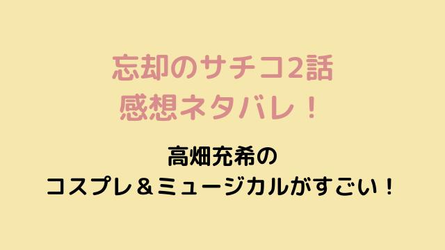 高畑充希のコスプレ&ミュージカルがすごい!