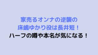 家売るオンナの逆襲の 床嶋ゆかり役は長井短! ハーフの噂や本名が気になる!-min