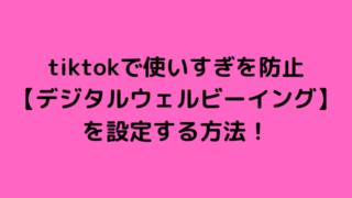 iktokで使いすぎを防止【デジタルウェルビーイング】を設定する方法!
