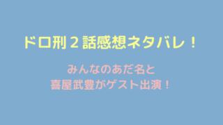 みんなのあだ名と 喜屋武豊がゲスト出演!