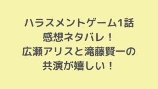 ハラスメントゲーム1話感想ネタバレ!広瀬アリスと滝藤賢一の共演が嬉しい!