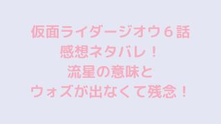 仮面ライダージオウ6話感想ネタバレ!流星の意味とウォズが出なくて残念!