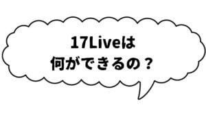 17Liveは 何ができるの?