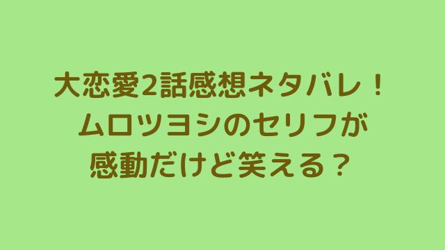 大恋愛2話感想ネタバレ!ムロツヨシのセリフが感動だけど笑える?