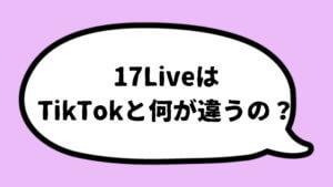 17LiveはTikTokと何が違うの?