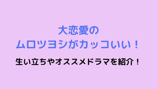 大恋愛の ムロツヨシがカッコいい!