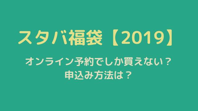 スタバ福袋【2019】はオンライン予約でしか買えない?申込み方法は?