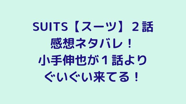 SUITS【スーツ】2話感想ネタバレ!小手伸也が1話よりぐいぐい来てる!