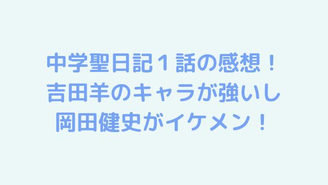 中学聖日記1話の感想!吉田羊のキャラが強いし岡田健史がイケメン!