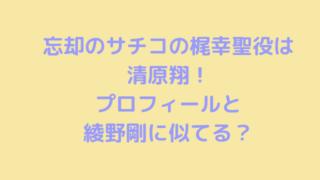 忘却のサチコの梶幸聖役は清原翔!プロフィールと綾野剛に似てる?
