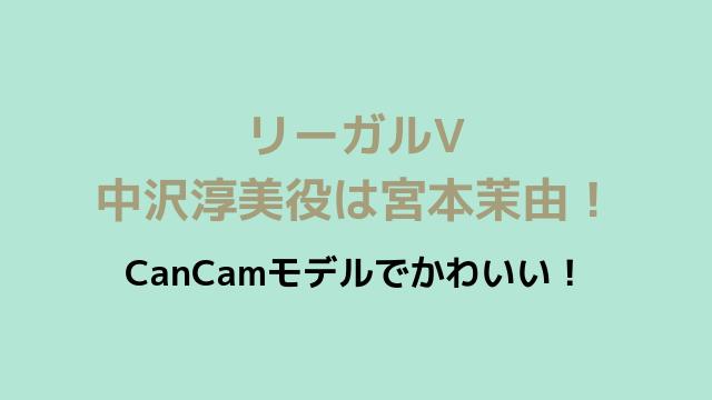 CanCamモデルでかわいい!