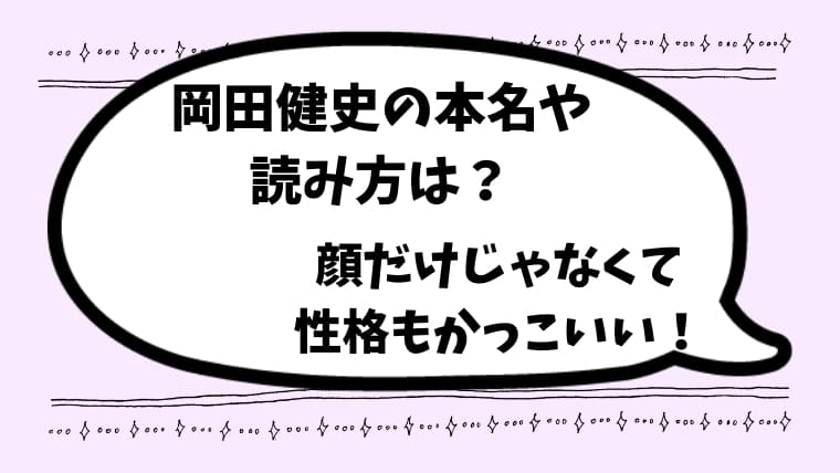 岡田健史の本名や読み方は?プロフィールや性格も