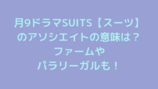 月9ドラマSUITS【スーツ】のアソシエイトの意味は?ファームやパラリーガルも!