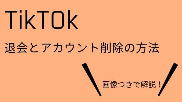 TikTokの退会やアカウント削除の方法は?画像付きで解説!