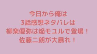 今日から俺は3話感想ネタバレは柳楽優弥は焔モユルで登場!佐藤二朗が大暴れ!