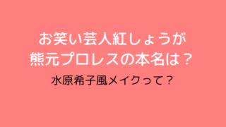 お笑い芸人紅しょうが 熊元プロレスの本名は?-min