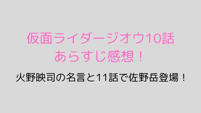 仮面ライダージオウ10話 あらすじ感想!-min