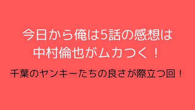 今日から俺は5話の感想は中村倫也がムカつく!-min