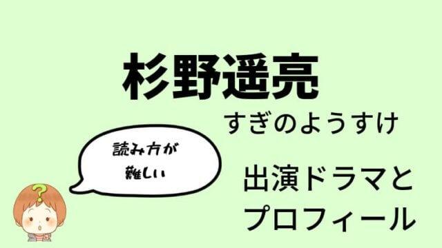 杉野遥亮の出演ドラマやプロフィール