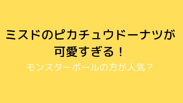 ミスドのピカチュウドーナツが可愛すぎる!-min