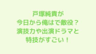 戸塚純貴が今日から俺はで敵役?演技力や出演ドラマと特技がすごい!