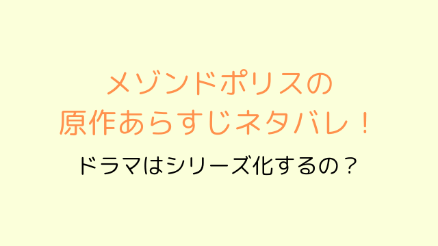 メゾンドポリスの原作あらすじネタバレ!ドラマはシリーズ化するの?-min