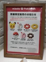 ポケモンウインターコレクション数量限定発売