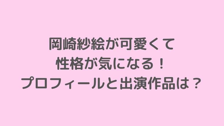 パーフェクトワールド川奈しおりの岡崎紗絵が可愛い! プロフィールと出演作品は? (1)