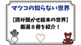 マツコの知らない世界【読み聞かせ絵本の世界】 厳選8冊を紹介!