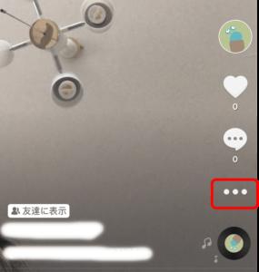 tiktok 動画非公開にする方法