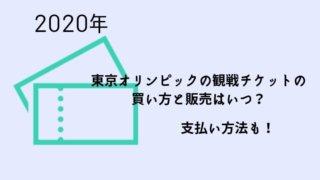 東京オリンピックの観戦チケットの 買い方と販売方法は?支払い方法も