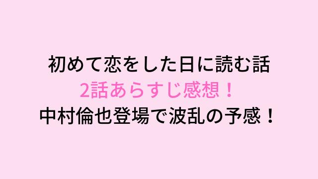 初めて恋をした日に読む話2話あらすじ感想!中村倫也登場で波乱の予感!