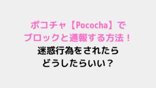 ポコチャ【Pococha】で ブロックと通報する方法! 迷惑行為をされたら どうしたらいい?-min