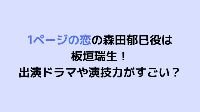 1ページの恋の森田郁巳役は 板垣瑞生! 出演ドラマや演技力がすごい?