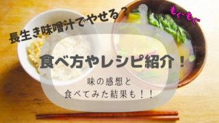 【金スマ】長生きみそ汁の作り方は?やせる食べ方やレシピも紹介!