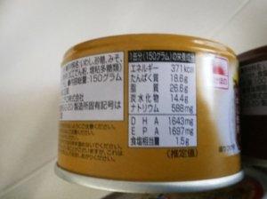 いわし缶のDHA&EPA量がすごい!!
