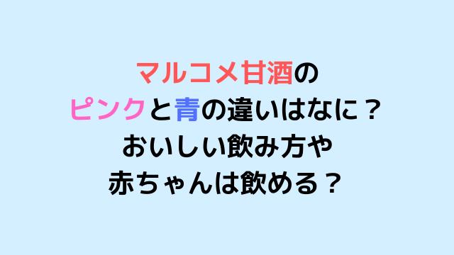 マルコメ甘酒の ピンクと青の違いはなに? おいしい飲み方や 赤ちゃんは飲める?