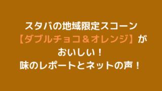スタバの地域限定スコーン 【ダブルチョコ&オレンジ】がおいしい! 味のレポートとネットの声!